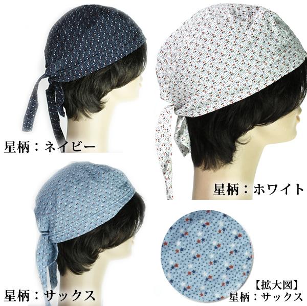 ぼうし キッズ 帽子 三角巾 三角帽 バンダナ レディース 医療用帽子