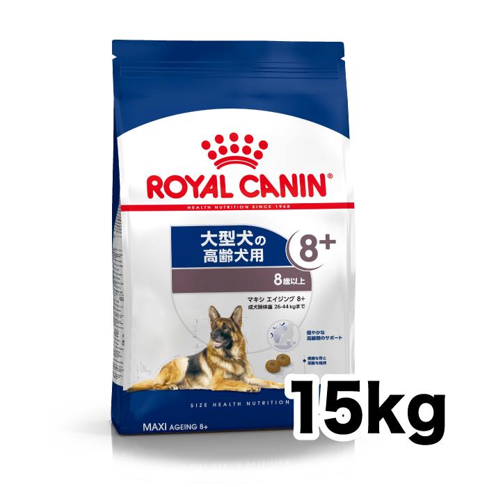 【送料無料】【ロイヤルカナン】SHNマキシエイジング 8+ 15kg《正規品》[3182550803113]犬 ペットフード ドックフード フード 餌 えさ ごはん 犬用品 大型
