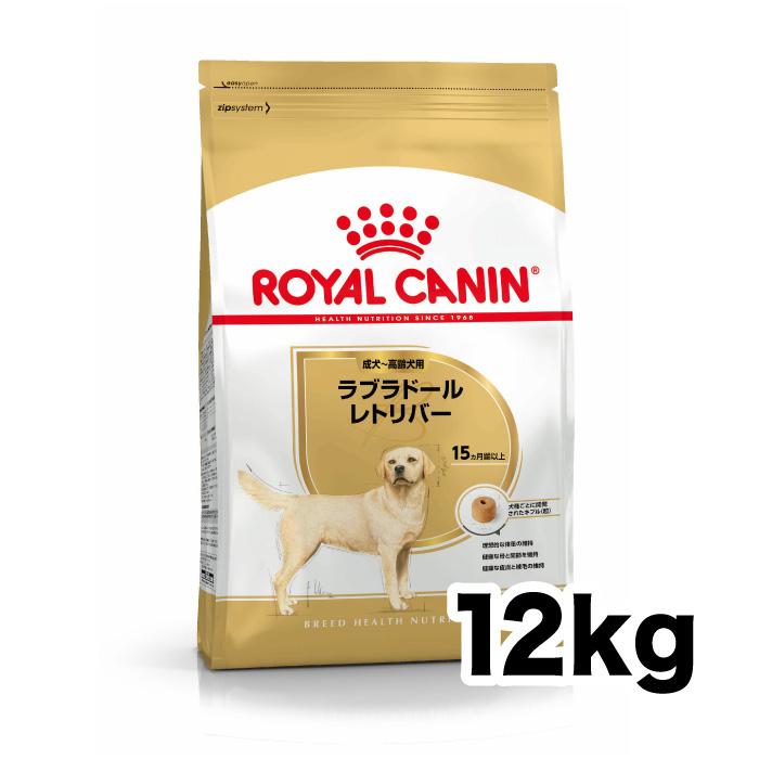 【送料無料】【ロイヤルカナン】BHNラブラドールレトリバー【成犬・高齢犬用】12kg《正規品》[3182550715645]犬 ペットフード ドックフード フード 餌 えさ ごはん 犬用品