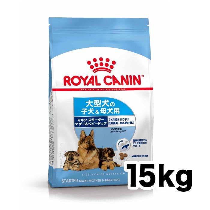 【送料無料】【ロイヤルカナン】SHNマキシ スターター マザー&ベビードッグ15kg《正規品》[3182550778787]犬 ペットフード ドックフード フード 餌 えさ ごはん 犬用品