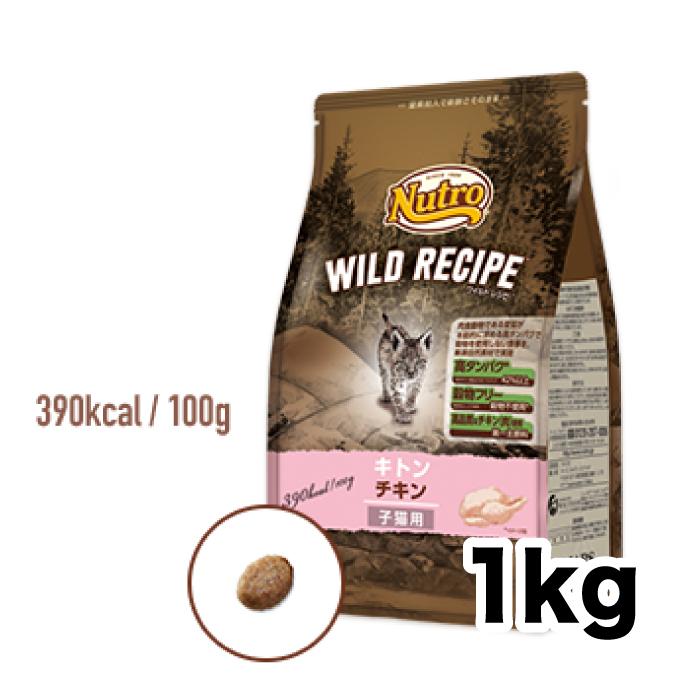 【ニュートロ】ワイルドレシピ【キトンチキン】【子猫用】1kg