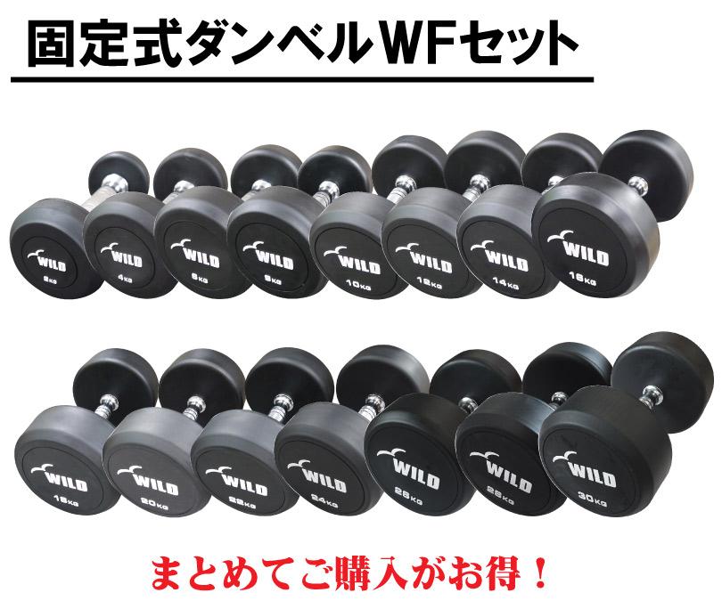 固定式ダンベルWFセット[WILD FIT ワイルドフィット] 送料無料 ダンベル ウエイト 筋トレ トレーニング 腹筋 背筋 ベンチプレス ジム ダイエット