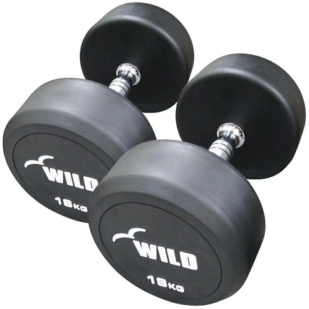 固定式ダンベル 18kg WF 2本セット[WILD FIT ワイルドフィット] 送料無料 ダンベル ウエイト 筋トレ トレーニング 腹筋 背筋 ベンチプレス ジム 鉄アレイ フィットネス