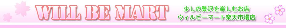 ウイルビーマート楽天市場店:ジェルネイル用品、AV機器、iPhone・スマホアクセサリーなどを取り扱い。