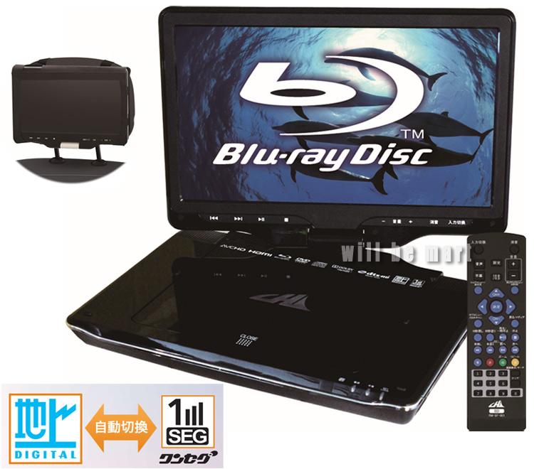 1台3役 TV×Blu-ray×DVD 10インチフルセグ Portable Blu-ray PlayerCHL AVOX セントレードM.E. APBD-F1070HK フルセグ 車載用バッグ付き 10インチ液晶 12V車専用カー電源アダプター CHL-AVOX-APBD-F1070HK 通信販売 送料無料 地デジ搭載 ポータブルブルーレイプレーヤー 在庫一掃売り切りセール