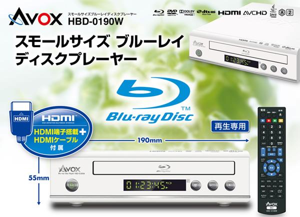 小尺寸藍光光碟播放機 AVOX HBD 0190 W