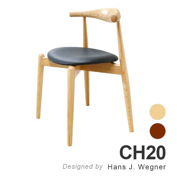 ハンス・J・ウェグナー CH20 エルボーチェア 木製 ダイニングチェア | 北米産ホワイトアッシュ材使用 デザイナーズ リプロダクト 北欧 ナチュラル ブラウン 木 肘掛 アームレスト シンプル 茶色 おしゃれ 送料無料