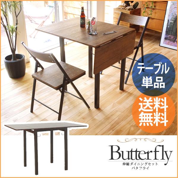 幅を3段階に調節できる 木目調ダイニングテーブルButterfly