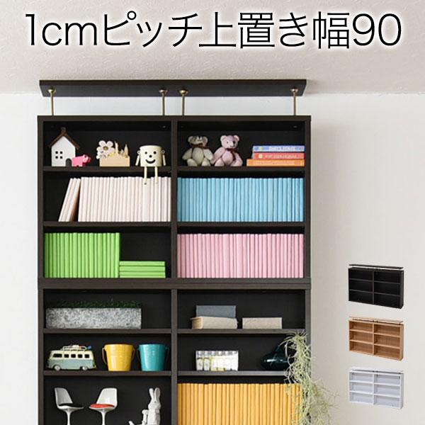 1cmピッチ 薄型 大容量 文庫本ラック 上置 90幅 ブックラック 壁面収納 文庫本収納 漫画 CD DVD ツッパリ
