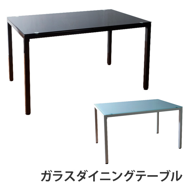[ガラストップ ダイニングテーブル] 120cmX75cmのコンパクトタイプ カラー ブラック ホワイト