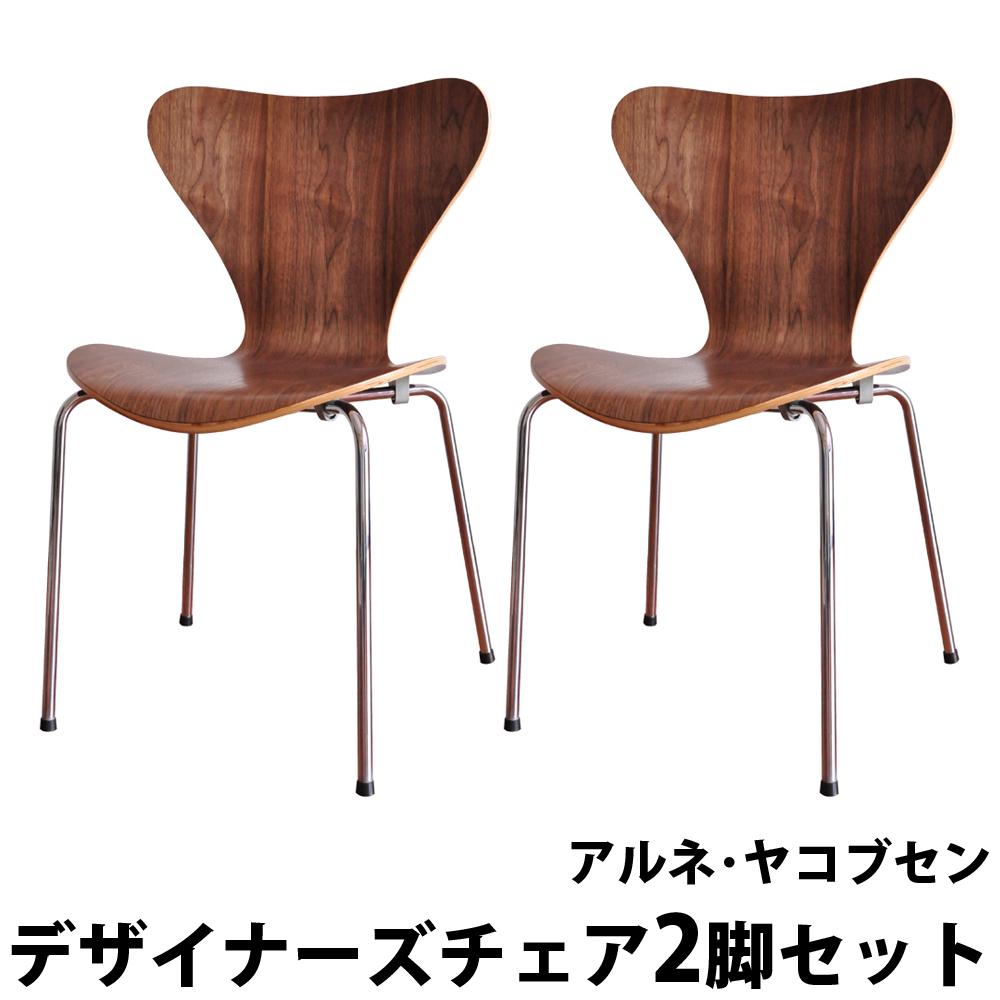 お買い得 2脚セット Arne Jacobsen アルネ ヤコブセンSEVEN CHAIR セブンチェア] スタッキング可能ダイニングチェア カラー ウォールナット
