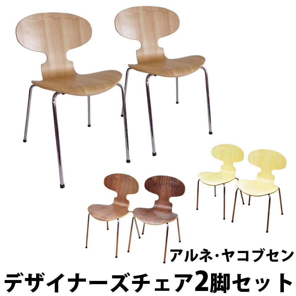 お買い得 2脚セット Arne Jacobsen アルネ ヤコブセンANT CHAIR アントチェア] スタッキング可能ダイニングチェア 北欧家具 アリンコチェア カラー 全3色