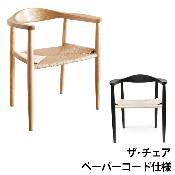 ウェグナー ザチェア The Chair(ザ チェア) ペーパーコード チェア デザイナーズ リプロダクト ダイニングチェア 木製 無垢 デザイン 送料無料