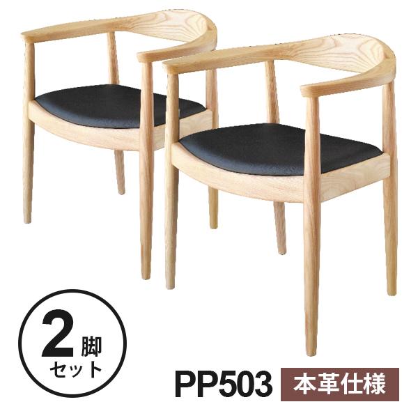 【お得な2脚セット】 ウェグナー PP503 The Chair(ザ チェア) 本革仕様 北欧 木製 デザイナーズ リプロダクト ダイニングチェア 椅子 北米産ホワイトアッシュ使用