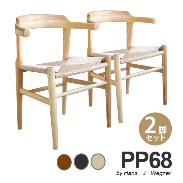 北欧デザインの巨匠 ハンス J. ウェグナーの集大成 デザイン 新着 ペーパーコード ナチュラル インテリア おしゃれ 椅子 木製 デザイナーズ イス お得な2脚セット 北欧 アームチェア 北米産ホワイトアッシュ使用 PP68 ランキング総合1位 ウェグナー ダイニングチェア リプロダクト