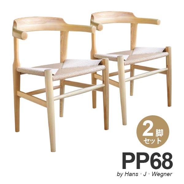 【お得な2脚セット】ウェグナー PP68 アームチェア 木製 ダイニングチェア 北米産ホワイトアッシュ使用 北欧 デザイナーズ リプロダクト