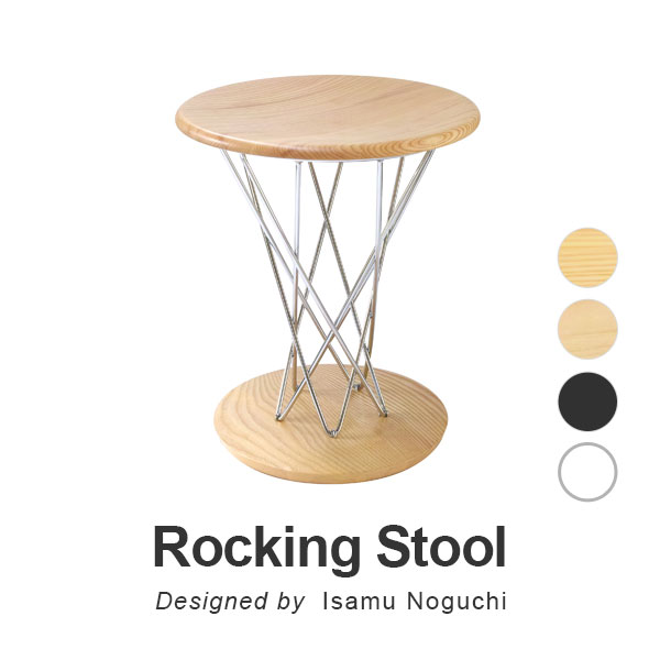 イサム・ノグチ 天然木 ロッキングスツール ハイタイプ デザイナーズ リプロダクト 木製 スチール ロッキング 椅子 白 黒 木