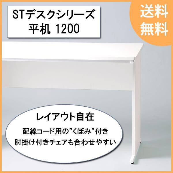 【1000円OFF クーポン 対象】 【代引不可】 オフィスデスク STデスク 平机1200