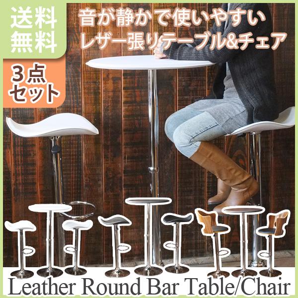 【2000円OFF クーポン 対象】 ラウンド 円形 バーテーブル チェア 3点セット レザー 合皮張りのハイテーブルとカウンターチェア 110cm