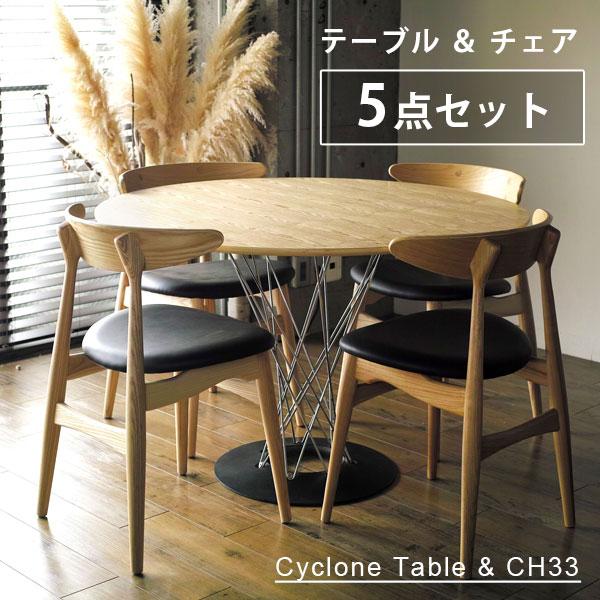 《5点セット》サイクロンテーブル ウッド 110cm CH33 ダイニングチェア リプロダクト アッシュ ウォールナット | イサム ノグチ ウェグナー 木目 木製 スチール 木 4人 丸テーブル 円形 円卓 大きめ 座りやすい 一本足 椅子 ナチュラル モダン デザイン 名作