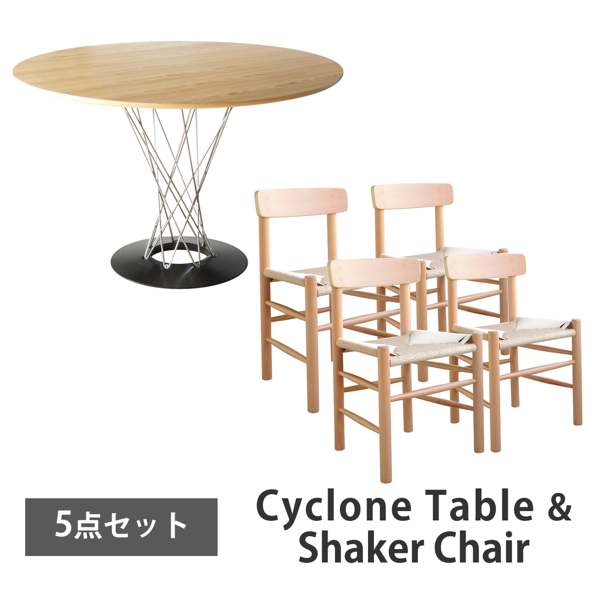 《お得な5点セット》サイクロンテーブル直径110cm & シェーカーチェア デザイナーズダイニングセット リプロダクト
