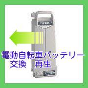 【YAMAHA/ヤマハ 電動自転車バッテリー 90793-25058 】