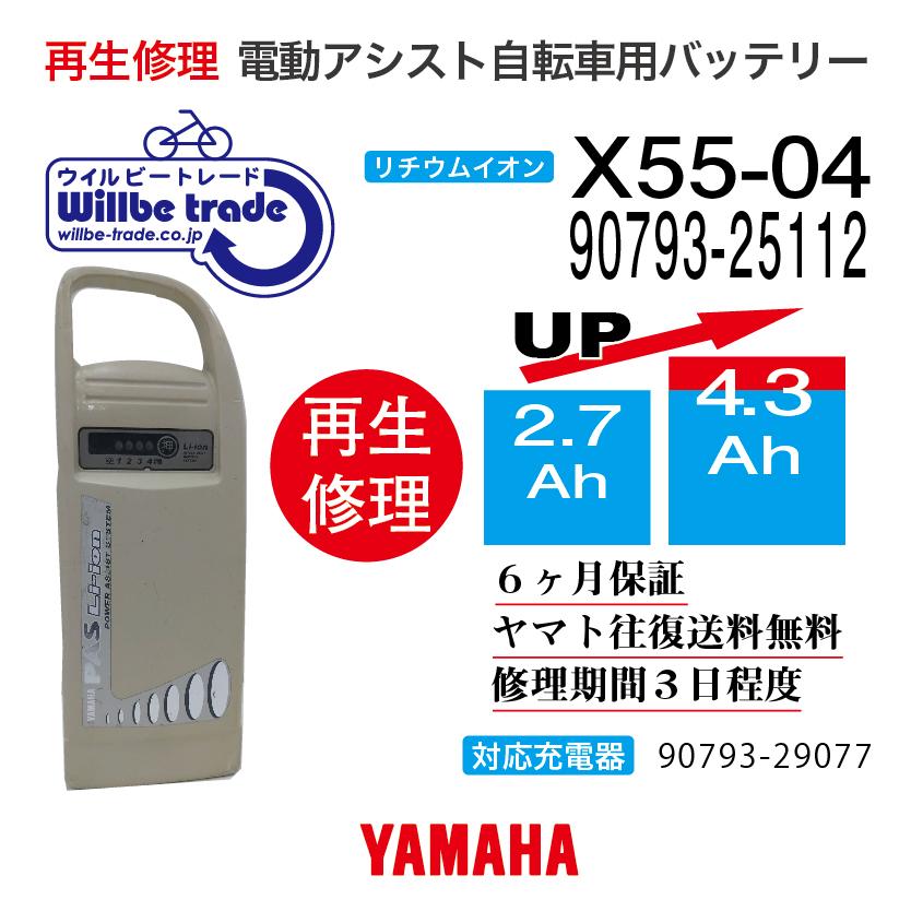 【即納・YAMAHA/ヤマハ 電動自転車バッテリー X55-04 (2.9→4.3Ah)電池交換、往復送料無料、6か月保証、無料ケース洗浄】