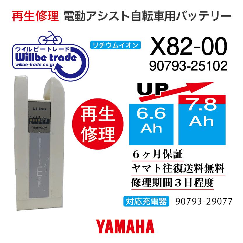 ご存知ですか?バッテリーは電池交換で性能が復活するんです 新作 大人気 バッテリーや充電器の修理で 環境とお金にやさしくエコリサイクルが出来るんですよ 即納 YAMAHAヤマハ 電動自転車バッテリー 6ヶ月間保証付 ケース洗浄無料サービス 電池交換 《週末限定タイムセール》 X82-20 6.6→7.8Ah 往復送料無料