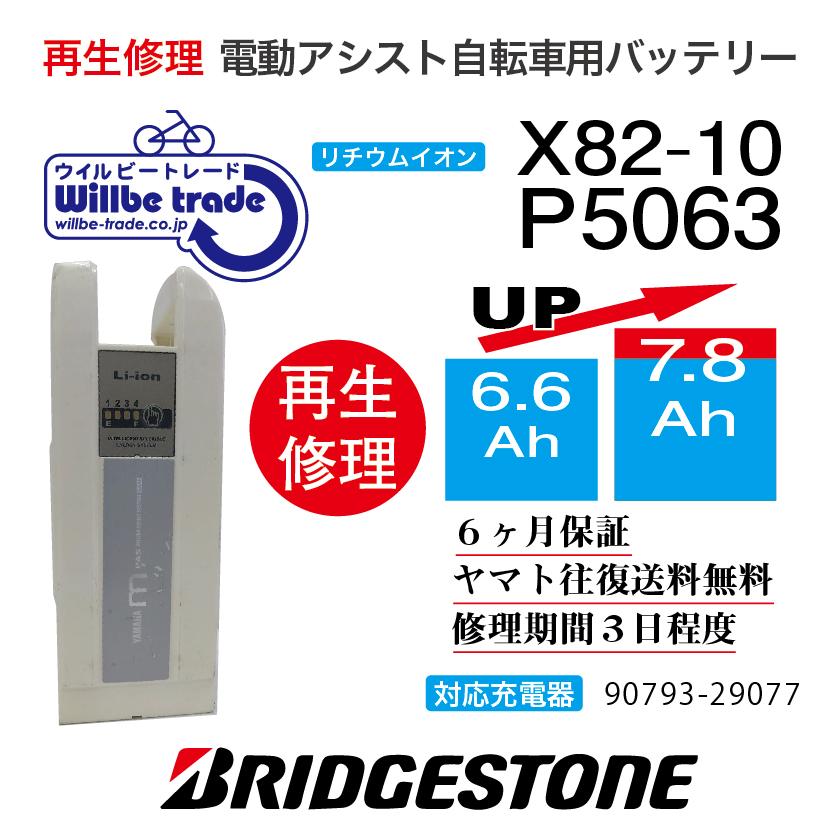 ご存知ですか?バッテリーは電池交換で性能が復活するんです バッテリーや充電器の修理で 環境とお金にやさしくエコリサイクルが出来るんですよ 即納 YAMAHAヤマハ BRIDGESTONE 6.6→7.8Ah ケース洗浄無料サービス 電池交換 ブリヂストン電動自転車バッテリーX82-01 格安SALEスタート 往復送料無料 6ヶ月間保証付 超激安