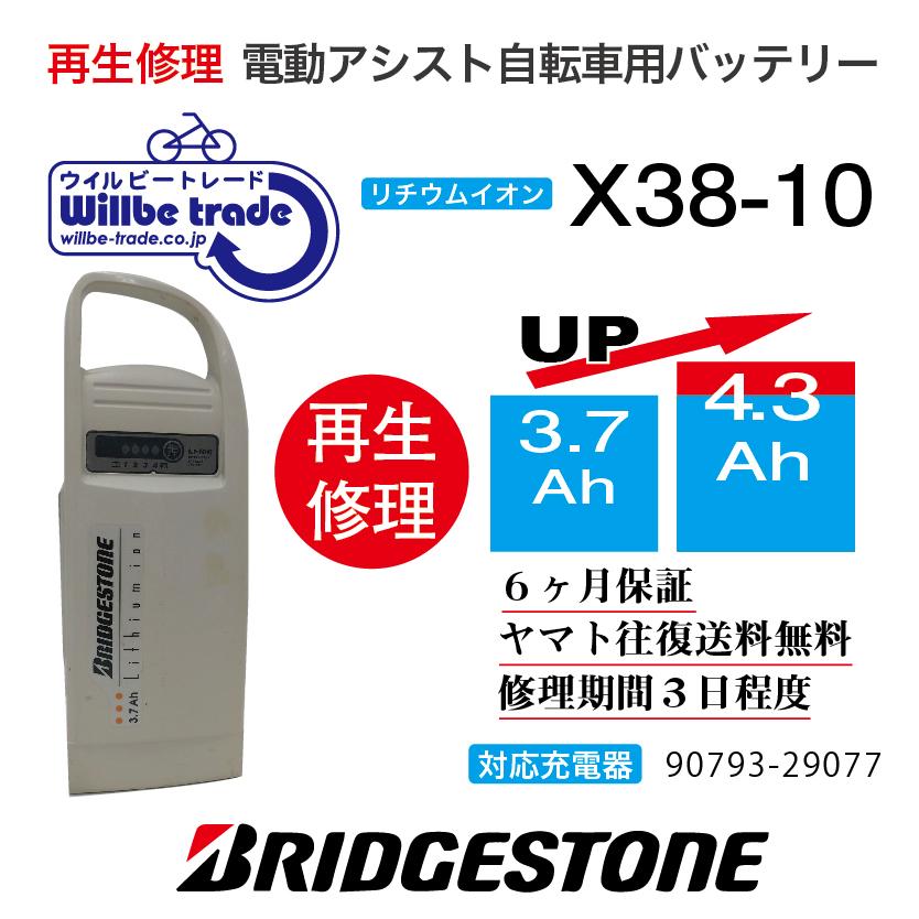 ご存じですか?自転車のバッテリーは、修理出来るんです!電池を新品と交換し100%性能に再生できるんです! 【即納・BRIDGESTONE ブリヂストン 電動自転車バッテリー X38-10 (3.7→4.3Ah)電池交換・往復送料無料・6ヶ月間保証付・ケース洗浄無料サービス】