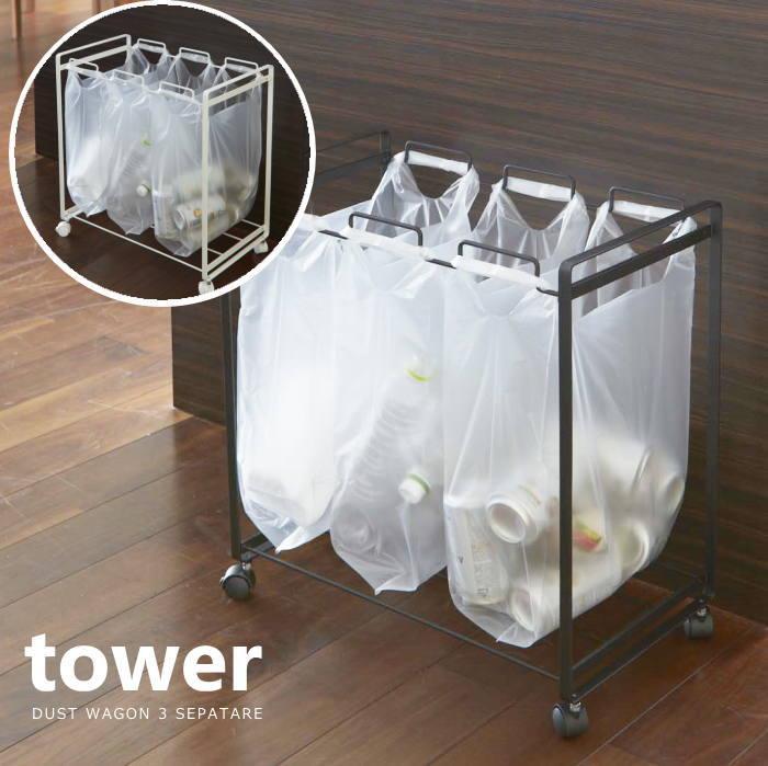 レジ袋スタンド ゴミ袋スタンド 3分別 ワゴン キャスター付き ゴミ箱 キッチン収納 キッチン雑貨 タワー Tower yamazaki