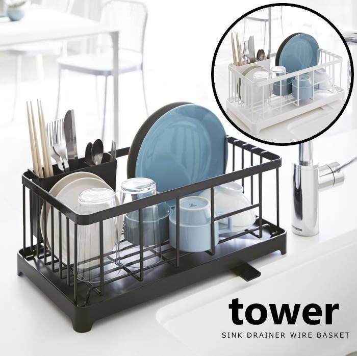 水切りカゴ 水切りラック 水切りバスケット 食器水切り キッチン収納 キッチン雑貨 シンプル タワー Tower yamazaki