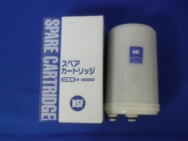 W8000NSFカートリッジ(ロイヤルマジック用)