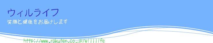 ウィルライフ:アルカリイオン水生成器カートリッジと暮らしに役立つ商品を販売