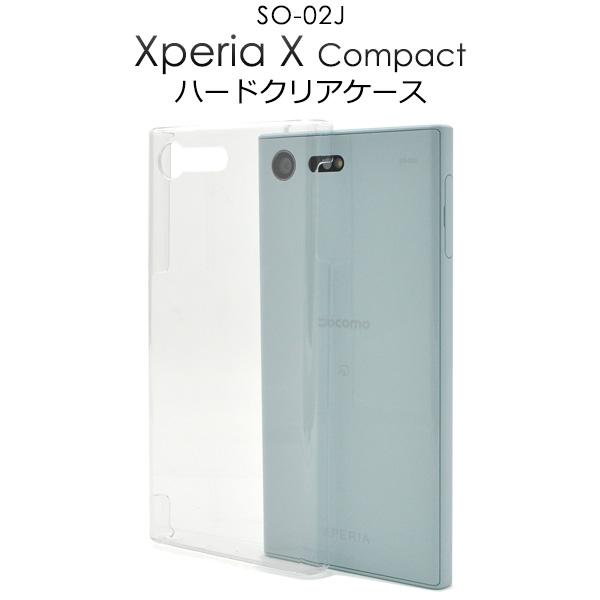 メール便送料無料 送料無料 Xperia X Compact SO-02J カバー 格安 価格でご提供いたします エクスペリアコンパクト用ケース docomo 予約販売品 シンプルな透明の 傷やほこりから守る 用ハードクリアケース