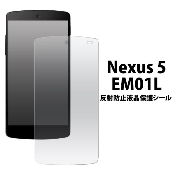 メール便発送OK Nexus 5 EM01L用反射防止液晶保護シール クリーナーシート付き 日本未発売 ネクサス5用反射防止液晶保護シート 超激安 液晶保護フィルム 傷 画面保護フィルム EMOBILE 映り込みも防止 反射 イーモバイル ほこりから守り ポイント消化