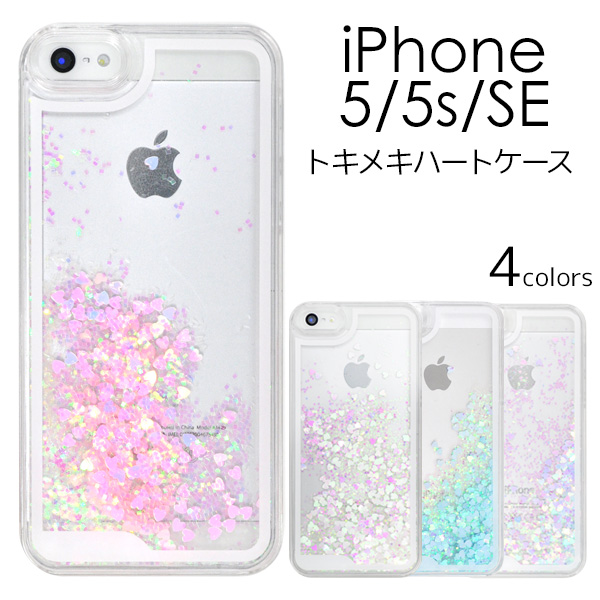 8b9c0d51b6 ハートが流れる☆iPhone 5 / iPhone 5s / iPhone SE 用ウォーター ハートケース