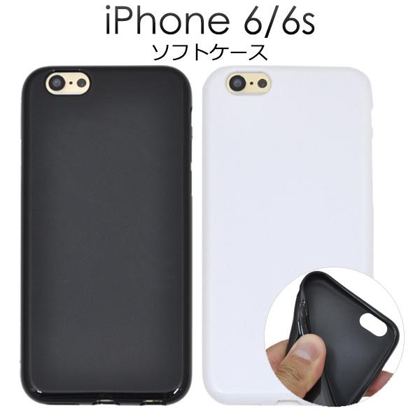 メール便送料無料 送料無料 iPhone 6 iPhone6S 用ソフトケース ブラック 蔵 ホワイト 光沢タイプ シンプルで使いやすい アウトレット iPhone6 アイフォン 4.7インチモデル iPhone6カバー 白と黒の2色展開 しなやかで衝撃に強い ケース iPhone6ケース ツヤ 艶