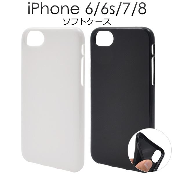 8点までメール便発送OK iPhone7 iPhone8 国産品 iPhoneSE 2020年発売モデル iPhone6 iPhone6S用ソフトケース 黒 白 しなやかで衝撃に強いiPhone7ケース iPhone8ケース 大特価!! ブラック 背面ケース ホワイト アイフォン6ケース iPhone6ケース 背面カバー ポイント消化 アイフォン7ケース