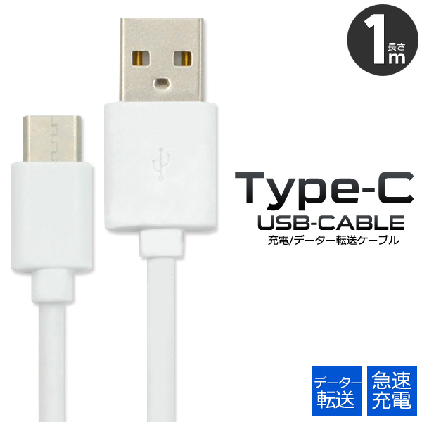 USB Type-Cケーブル 1m データ通信 急速充電 typec 買物 タイプCケーブル 当店は最高な サービスを提供します 100cm 最大2A スマホ 任天堂 ポイント消化 スイッチ Xperia ニンテンドー Switch 充電ケーブル XZ SO-01J Nintendo