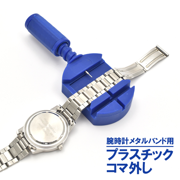 お買い得品 現品 メール便発送OK 時計用工具 時計ベルトの調整工具コマはずし メタルバンド用こまはずし