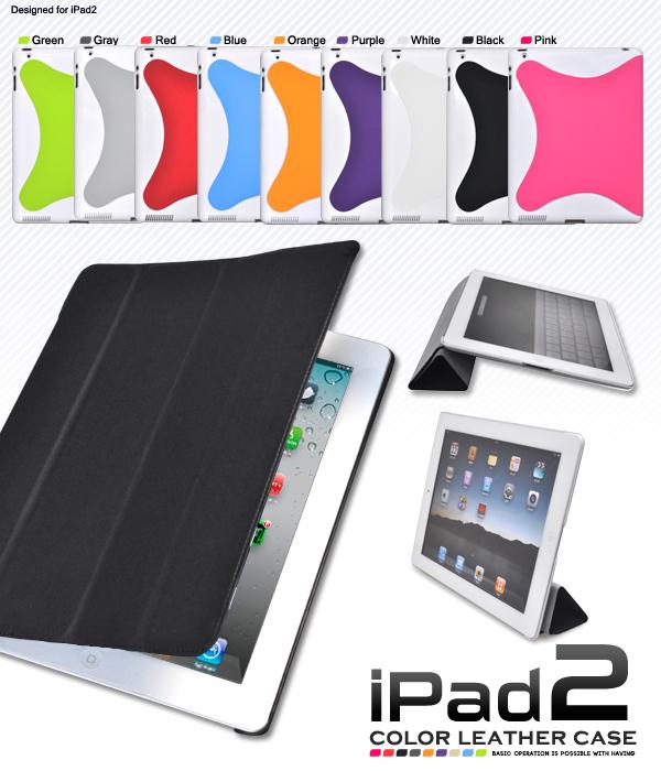 メール便発送送料無料 送料無料 iPad2用カラーレザー調デザインケース 全9色 タッチパネルも保護する手帳タイプ 人気上昇中 平置き アイパット2 アイパッド2 横置きに対応 装着したまま操作可能 新生活
