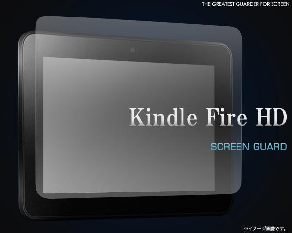 Kindle お歳暮 Fire HD用液晶保護シール クリーナークロス付き キンドルファイアHD用保護シール 保護フィルム 2012 ご注文で当日配送 第1世代 アマゾン ポイント消化 専用 保護シート