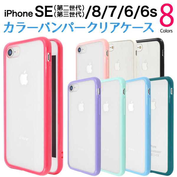 メール便なら送料無料 送料無料 iPhone7 iPhone8 iPhoneSE 第2世代 誕生日プレゼント 2020年モデル iPhoneSE2 用カラーバンパークリアケース 全8色 世界の人気ブランド アイフォン スマホケース おしゃれな透明タイプの スマホカバー iPhone シンプル PC+TPU素材で傷やほこりから守る 7ケース iPhone7カバー