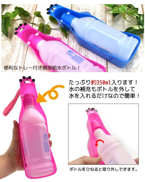 犬用 トレー付き携帯給水ボトル 350ml(ストラップ付)ピンク ブルー●片手で簡単!受け皿付きの簡単給水器 散歩 水飲み器 水筒 チワワ プードル 柴犬 ペット用品