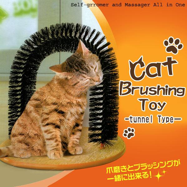 猫用 ブラシトンネル●ブラッシングと爪磨きが一緒に出来る! 簡単組立 毛づくろい キャット おもちゃ ペットグッズ ねこ ネコ