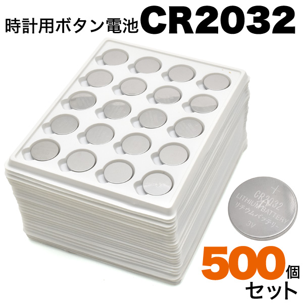送料無料 【 CR2032 】500個セット●リチウム電池 時計用ボタン電池 電池交換に ボタン電池 リチウムバッテリー お得 【B】