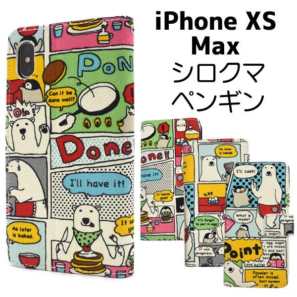無料 メール便送料無料 送料無料 iPhone XS 定番から日本未入荷 Max用コミック風シロクマ ペンギン手帳型ケース 日本製キャンパス生地 ストラップ付き iPhoneXS Maxケース アイフォンテンエスマックスケース スタンド しろくま アイフォンXSマックスケース ソフトケース カバー ポケット 手帳タイプ カード入れ