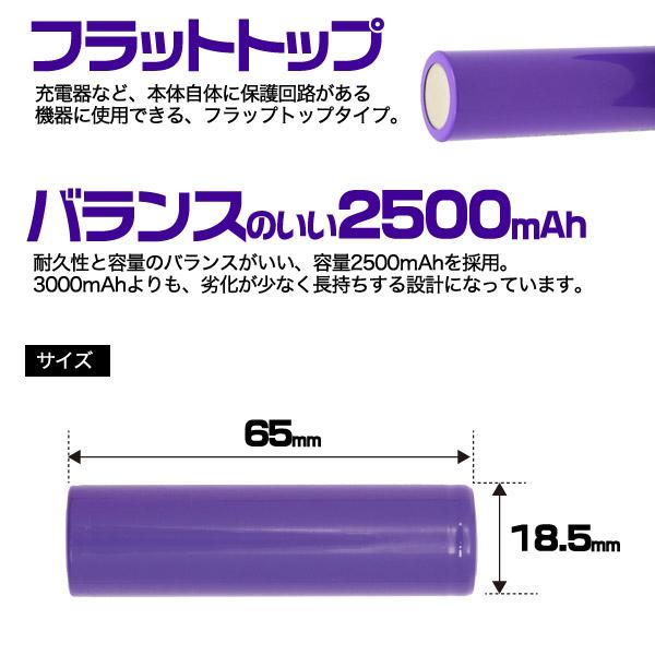18650 リチウムイオン充電池 2500mAh フラットトップ(保護回路なし) PSE技術基準適合品 PSEマーク付き リチウム電池 長持ち設計 3.7V ledライト等に