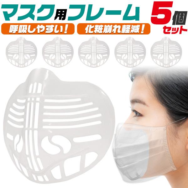送料無料 マスク用インナーフレーム5個セット 呼吸しやすい 口元に空間を作り息苦しさを改善 洗える 何度も使える ふつうサイズ 手作りマスク 使い捨てマスクなどに 通気性 マスク補助器具 送料込み ブラケット 2020新作 立体 男女兼用 インナーマスク 大人用 マスクインナーカバー 百貨店